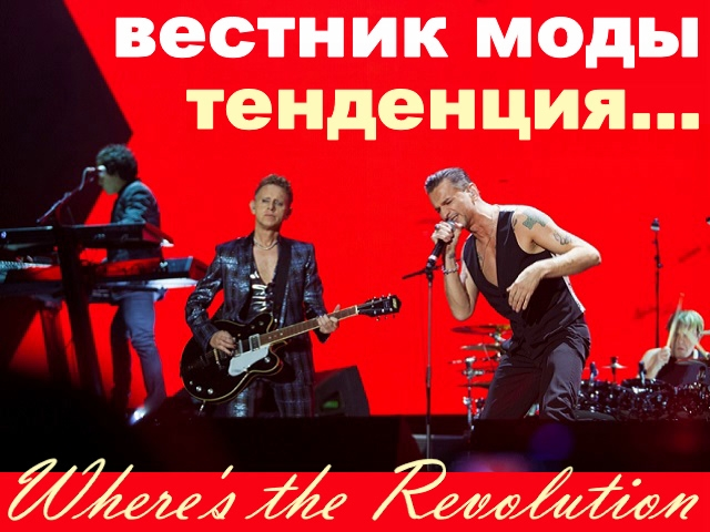 Where's the Revolution Depeche Mode