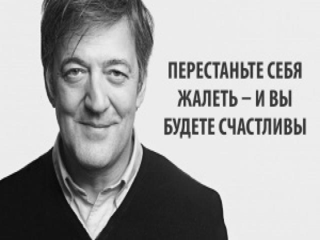 10мыслей Стивена Фрая олюбви, депрессии исмысле жизни
