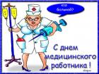 С ДНЕМ МЕДРАБА!!!! Орда отакована чужеродными Юви-телами и нуждается в оперативном лечении!!!!