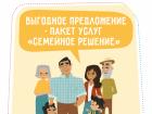 """Выгодное предложение - пакет услуг """"Семейное решение""""!"""