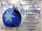 Оркестр Евгения Простомолотова на концерте 23.01.2015 г.
