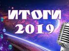 ИТОГИ 2019