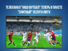 """Телеканал """"Наш футбол"""" теперь в пакете """"Элитный"""" услуги #iDTV"""
