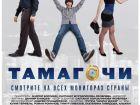 Презентация ТАМАГОЧИ (первое казахстанское веб-синема)