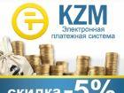 KZM платежная система