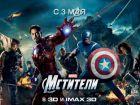 Пригласительный показ фильма Мстители (фантастика 2012) от компании LG