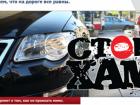 СТОПХАМ. Интернет и включенная камера против упырей на дорогах