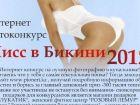 Интернет конкурс «Мисс В Бикини 2012»
