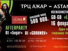Всеказахстанский конкурс Go-Go «Luxury Dolls» - Astana LIFESTYLE. Фото