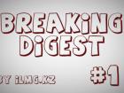 Breaking Digest #1 — Пилотный