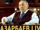 НАЗАРБАЕВ.LIVE - Фильм о Назарбаеве, 2013
