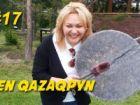 «Men qazaqpyn» #17 — Анна Леонова: «Учеба в казахской школе бесценна»