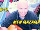 «Men qazaqpyn» #19 — Крис Триккет: «Мне нужен новый зад»