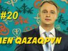 «Men qazaqpyn» #20 — Константин Харламов: «300 слов достаточно, чтобы начать общаться на казахском»