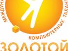 """Чемпионат компьютерных талантов """"Золотой Байт"""" теперь и в Казахстане"""