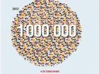 Долгожданный миллион