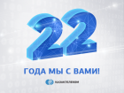 """22 года со дня основания компании """"Казахтелеком"""""""