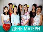 Приглашение будущих мам на День матери в Астане и Алматы 7 сентября!