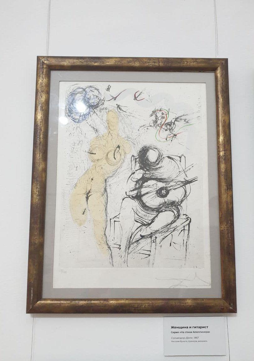 Пикассо и Дали