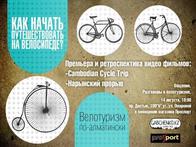 Как начать путешествовать на велосипеде?