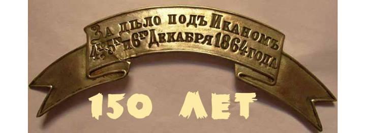 150 лет одной на всех истории