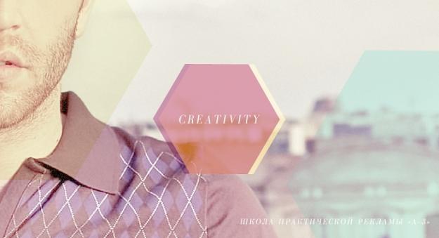 Креативность и эффективность