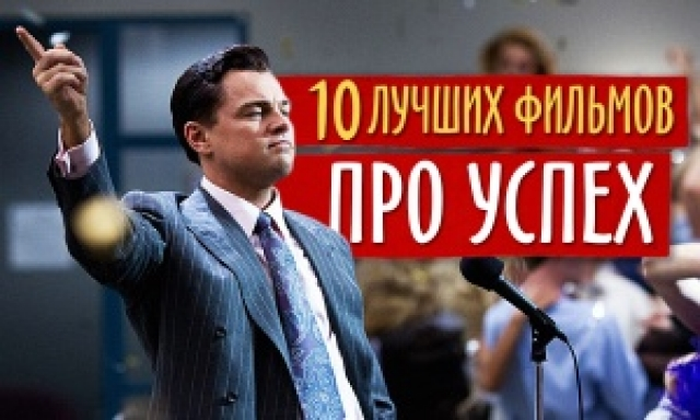 10лучших фильмов про успех