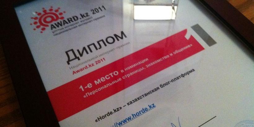Первое место на AWARD.kz!