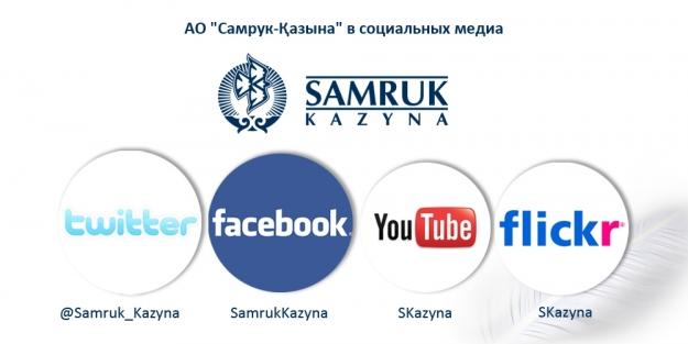 Самрук-Казына в социальных медиа