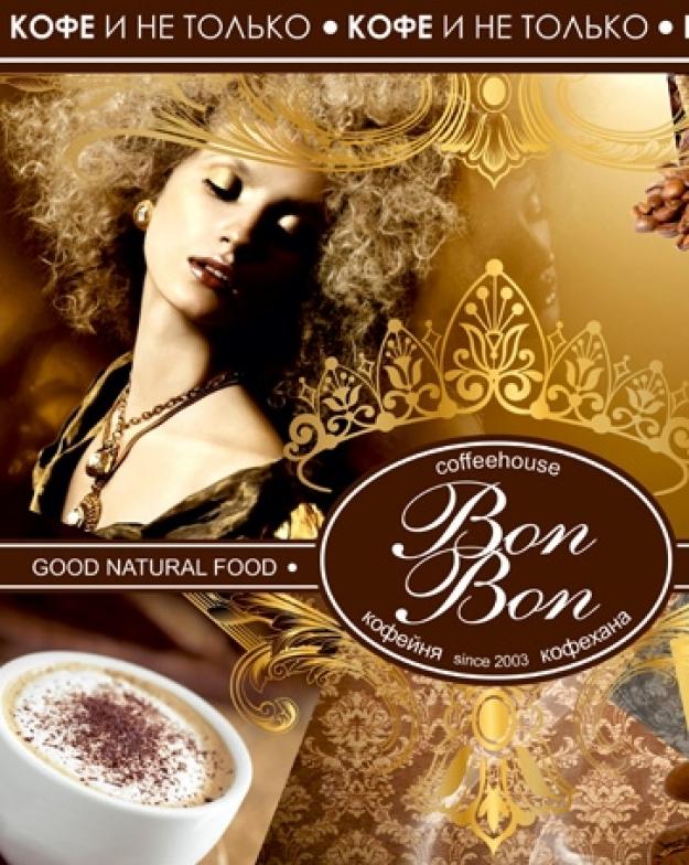 Bon-Bon (Бон-Бон)