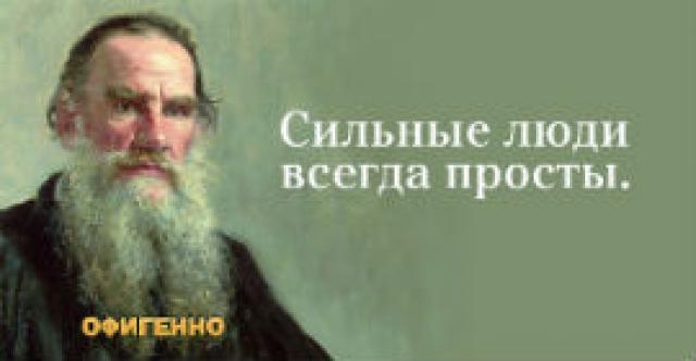 15 сильных цитат Льва Николаевича Толстого, которые безумно актуальны в наши дни...