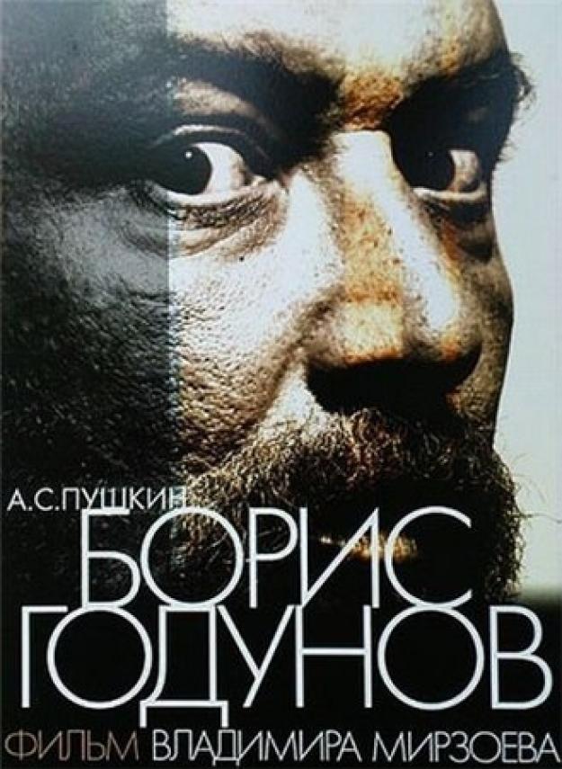 Борис Годунов (2011)