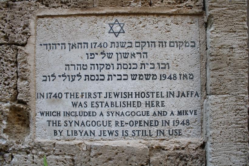 Израиль. Тель-Авив отдыхает. Часть первая. Яффа