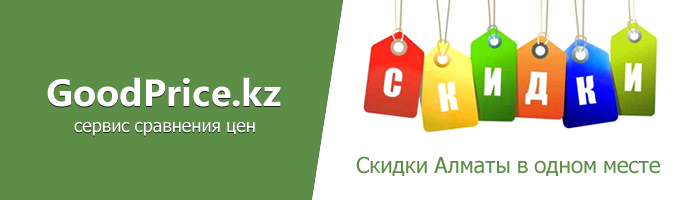 Скидки Алматы теперь на GoodPrice.kz
