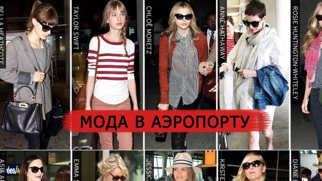 Как одеваются звезды в аэропорт! Дико или экстравагантно?