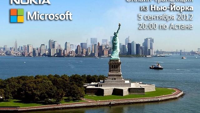 Онлайн-трансляция пресс-конференции Nokia и Microsoft