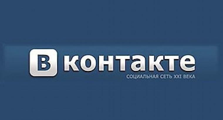 ВКонтакте Начало