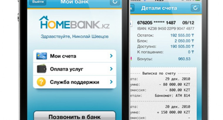У Homebank.kz более 400 тысяч пользователей