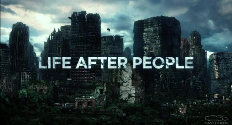 Жизнь после конца. Прямая трансляция