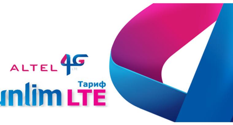 Лучший пост об LTE