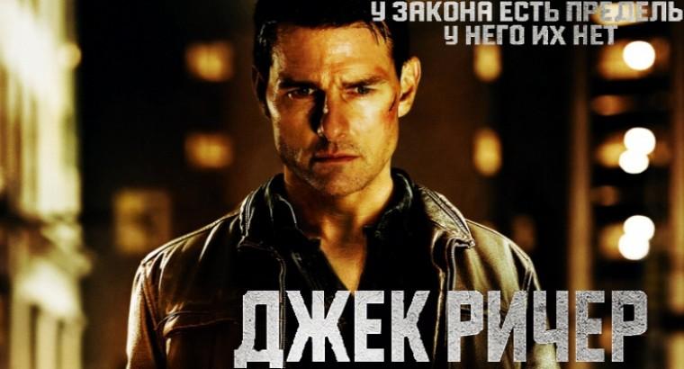 Пара слов о фильме «Джек Ричер»