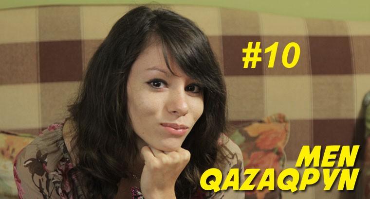 «Men qazaqpyn» #10 — Яна Тишкова: «Казахский язык – это не только язык казахов, но и всех остальных»
