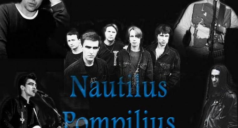 Пусть эта музыка будет вечной (30 лет группе Наутилус Помпилиус)
