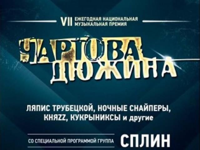 Чартова Дюжина -2014 или рок музыка вечна!