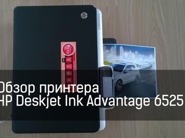 HP Deskjet Ink Advantage 6525: печать через e-mail или со смартфона