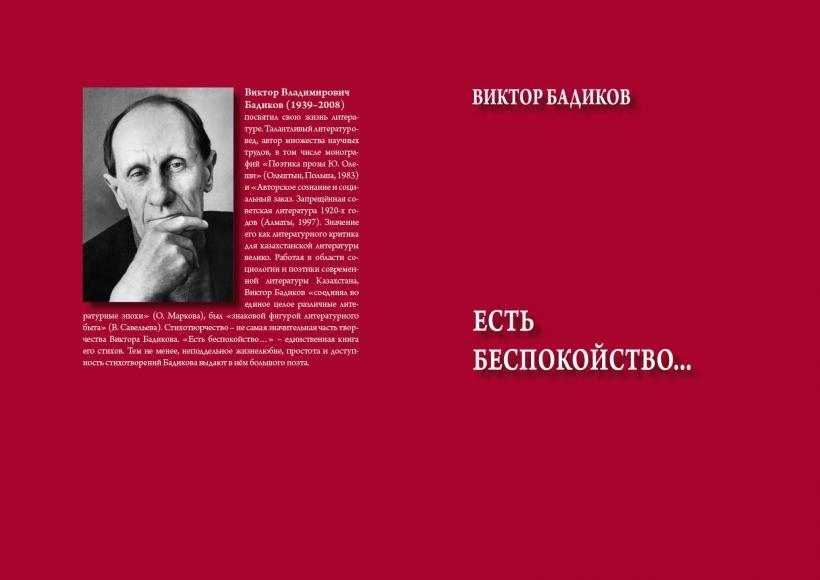 Виктор Бадиков