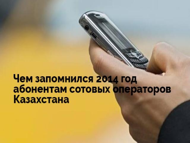 Чем запомнился 2014 год абонентам сотовых операторов Казахстана
