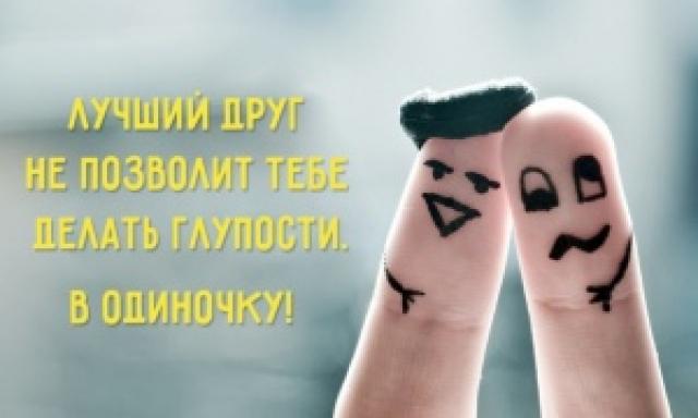 Друзья vsлучшие друзья