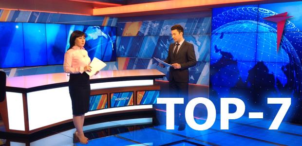 ТОП-7 новостей за неделю