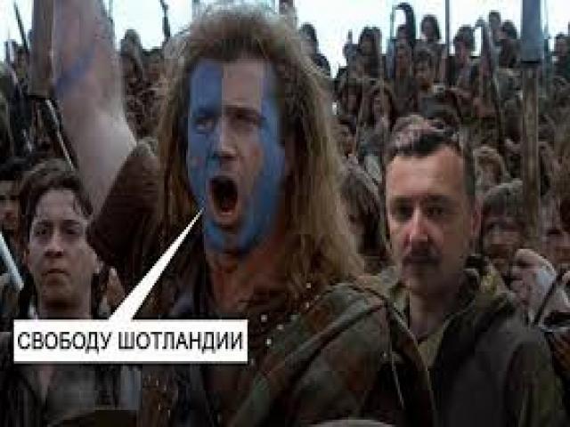 Новый гимн Шотландии